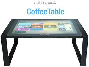 Новый интерактивный журнальный стол