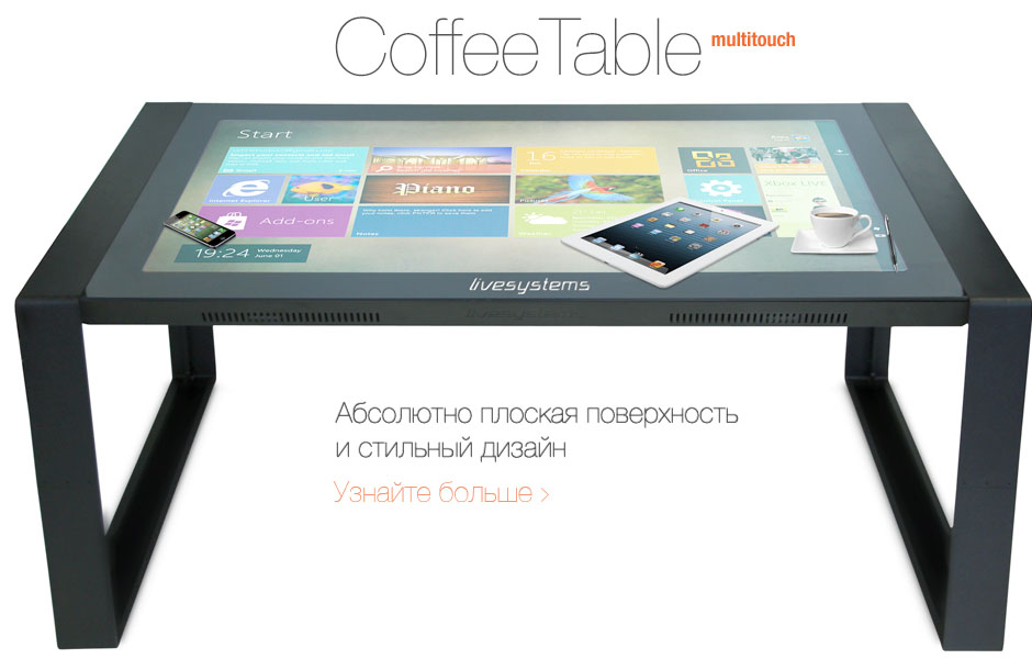 Новый интерактивный журнальный столик